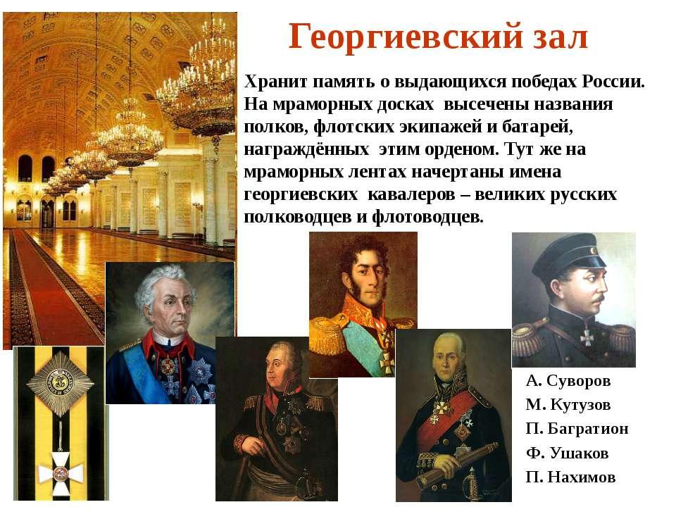 Георгиевский зал Хранит память о выдающихся победах России. На мраморных доск...