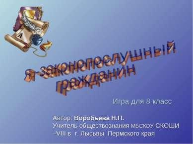 Игра для 8 класс Автор: Воробьева Н.П. Учитель обществознания МБСКОУ СКОШИ –V...