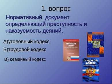 1. вопрос Нормативный документ определяющий преступность и наказуемость деяни...