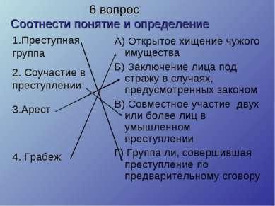 Соотнести понятие и определение А) Открытое хищение чужого имущества Б) Заклю...