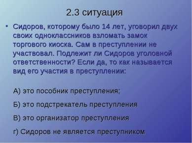2.3 ситуация Сидоров, которому было 14 лет, уговорил двух своих однокласснико...