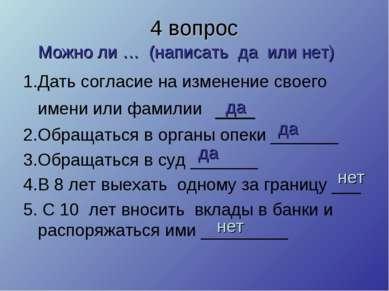 4 вопрос 1.Дать согласие на изменение своего имени или фамилии ___ 2.Обращать...