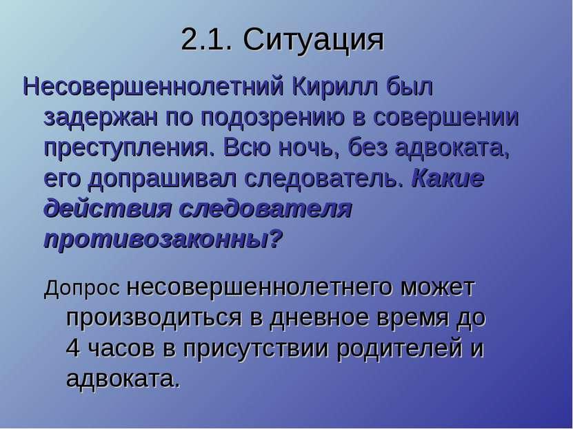 2.1. Ситуация Несовершеннолетний Кирилл был задержан по подозрению в совершен...