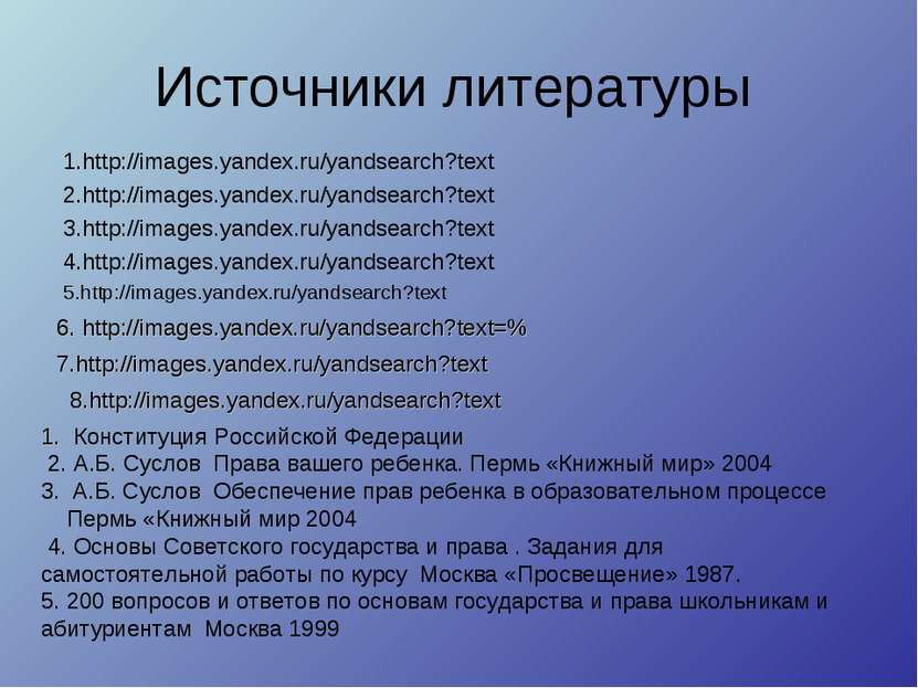Источники литературы 1.http://images.yandex.ru/yandsearch?text 2.http://image...
