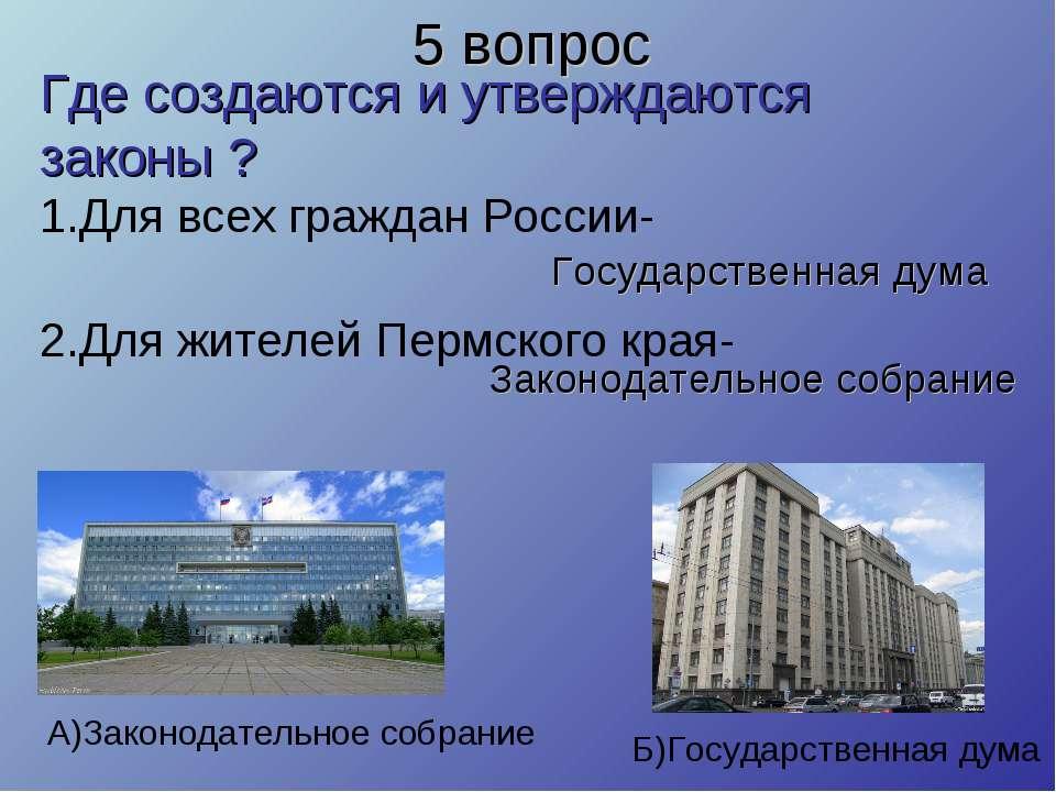 Где создаются и утверждаются законы ? 1.Для всех граждан России- 2.Для жителе...