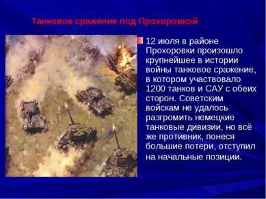 12 июля в районе Прохоровки произошло крупнейшее в истории войны танковое сра...