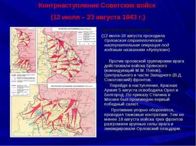 Орловское направление (12 июля-18 августа проходила Орловская стратегическая ...