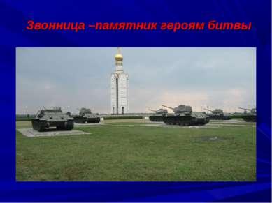 Звонница –памятник героям битвы