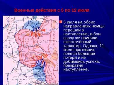 5 июля на обоих направлениях немцы перешли в наступление, и бои сразу же прин...