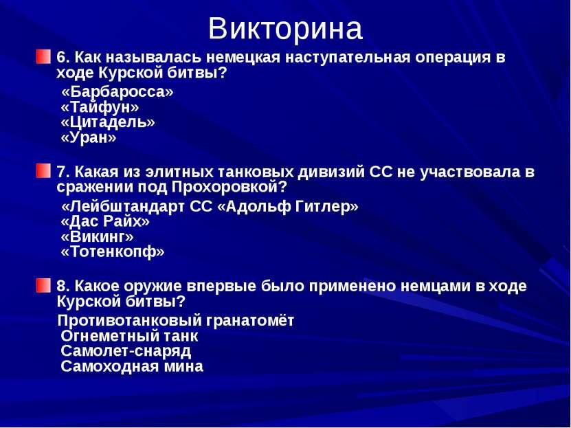 Викторина 6. Как называлась немецкая наступательная операция в ходе Курской б...