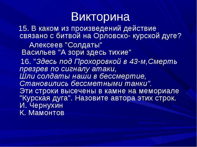 Викторина 15. В каком из произведений действие связано с битвой на Орловско- ...