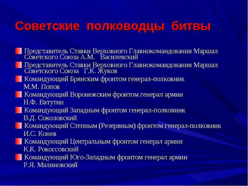 Советские полководцы битвы Представитель Ставки Верховного Главнокомандования...