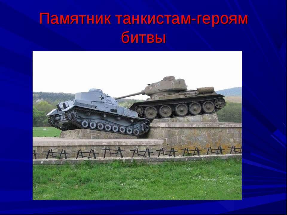 Памятник танкистам-героям битвы