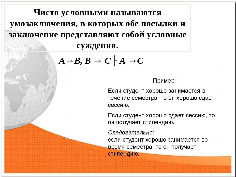 Чисто условными называются умозаключения, в которых обе посылки и заключение ...