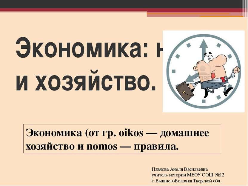 Экономика: наука и хозяйство. Экономика (от гр. oikos — домашнее хозяйство и ...