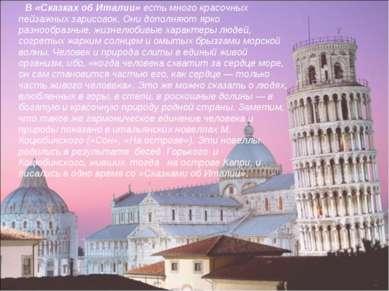 В «Сказках об Италии» есть много красочных пейзажных зарисовок. Они дополняют...
