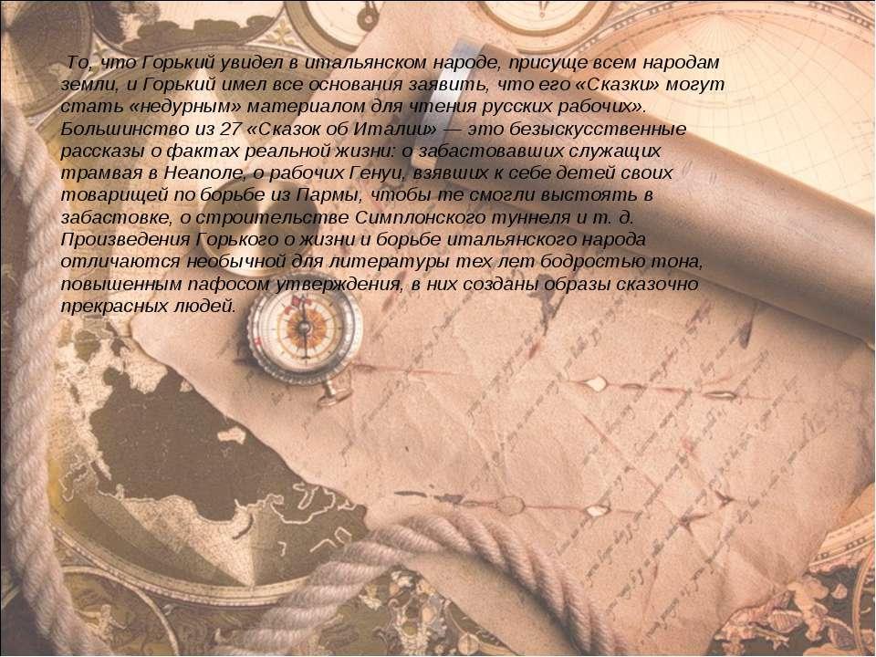 То, что Горький увидел в итальянском народе, присуще всем народам земли, и Го...