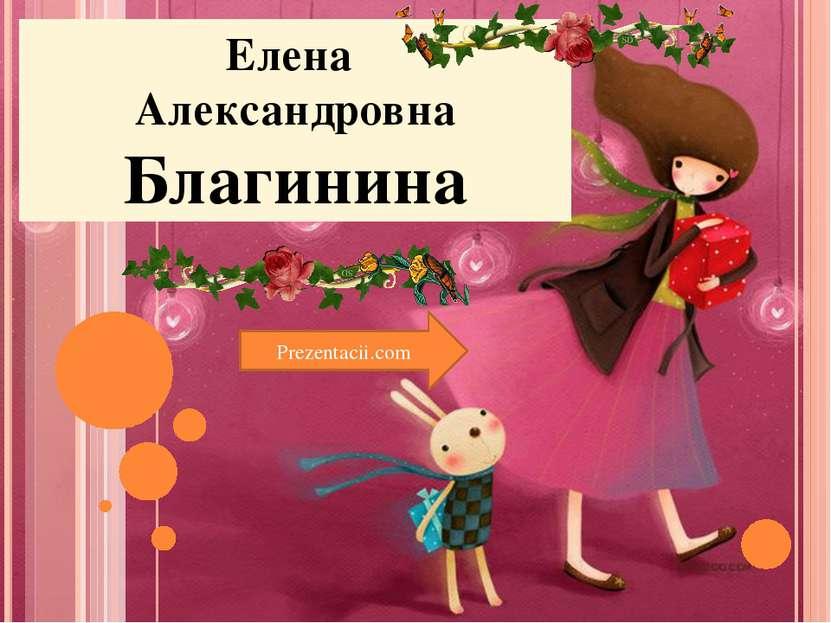 Елена Александровна Благинина Prezentacii.com