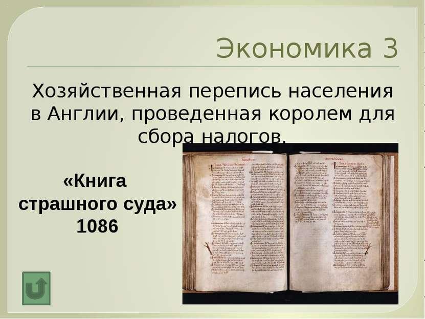 Политика 3 Назовите имя короля, правление которого подводит черту под историе...