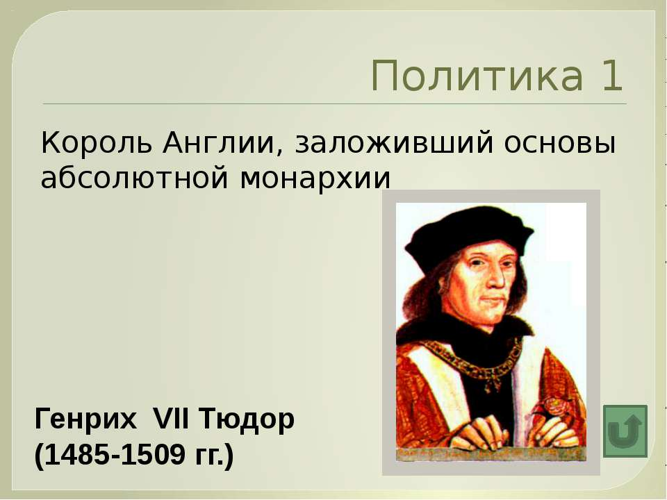 Политика 2 Когда были созваны парламенты в Англии и Франции Англия 1265 Франц...