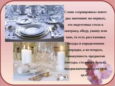 Слово «сервировка» имеет два значения: во-первых, это подготовка стола к завт...