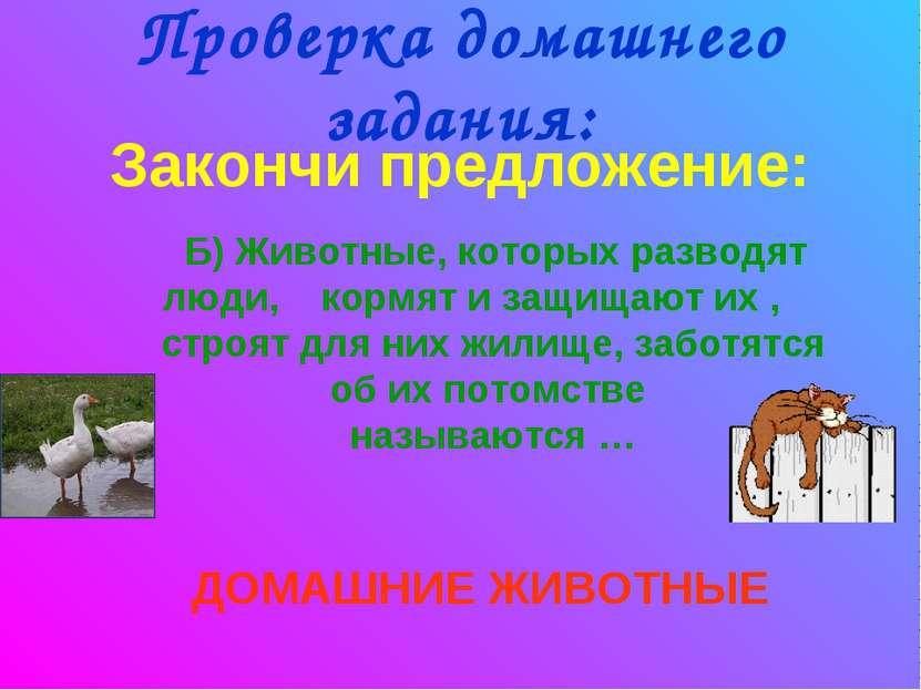 Проверка домашнего задания: Закончи предложение: Б) Животные, которых разводя...