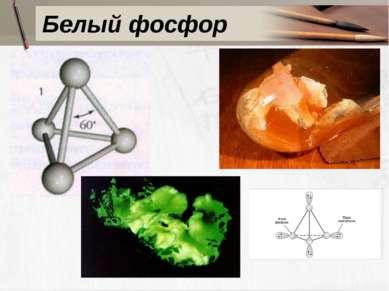 Белый фосфор