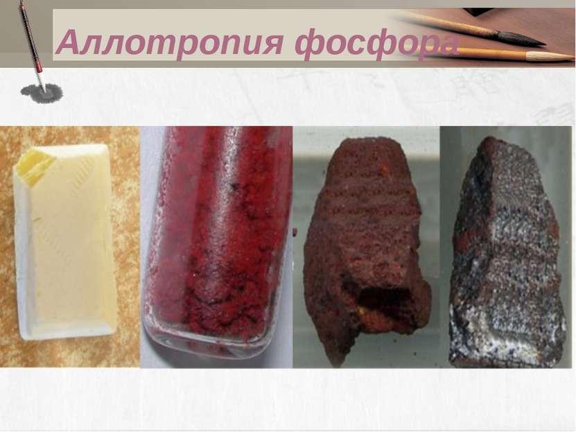 Аллотропия фосфора