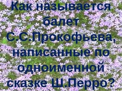 Как называется балет С.С.Прокофьева, написанные по одноименной сказке Ш.Перро?