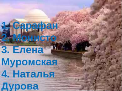 1. Сарафан 2. Монисто 3. Елена Муромская 4. Наталья Дурова 5. Жанна