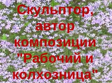 """Скульптор, автор композиции """"Рабочий и колхозница"""""""