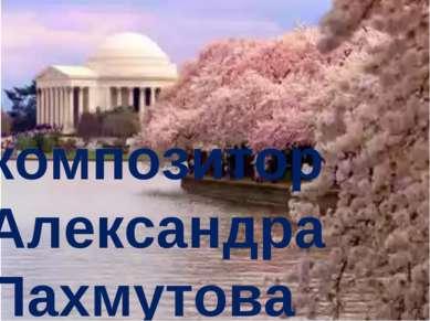 композитор Александра Пахмутова