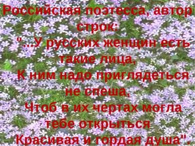 """Российская поэтесса, автор строк: """"...У русских женщин есть такие лица, К ним..."""