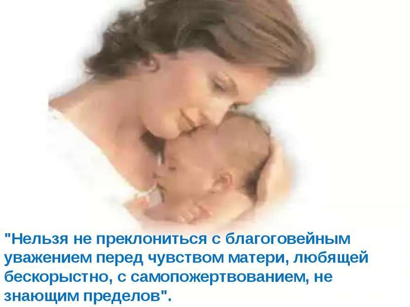 """""""Нельзя не преклониться с благоговейным уважением перед чувством матери, любя..."""