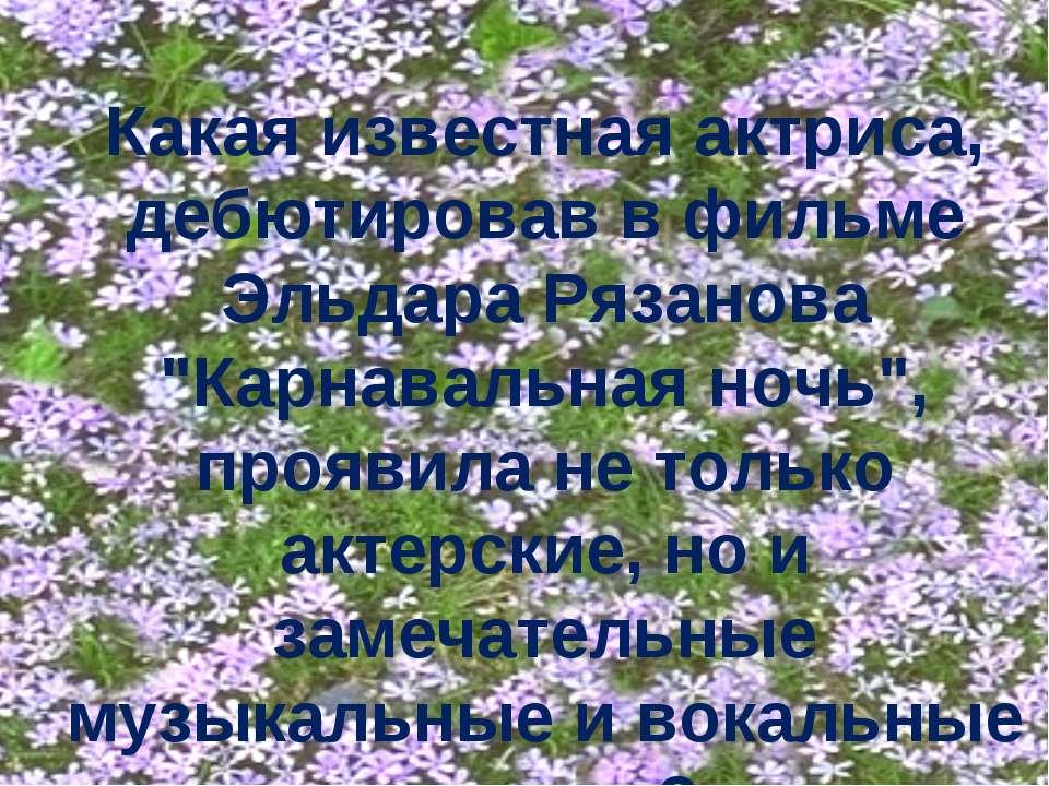 """Какая известная актриса, дебютировав в фильме Эльдара Рязанова """"Карнавальная ..."""