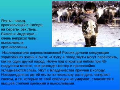Исследователи дореволюционной России делали следующие зарисовки их жизни и бы...