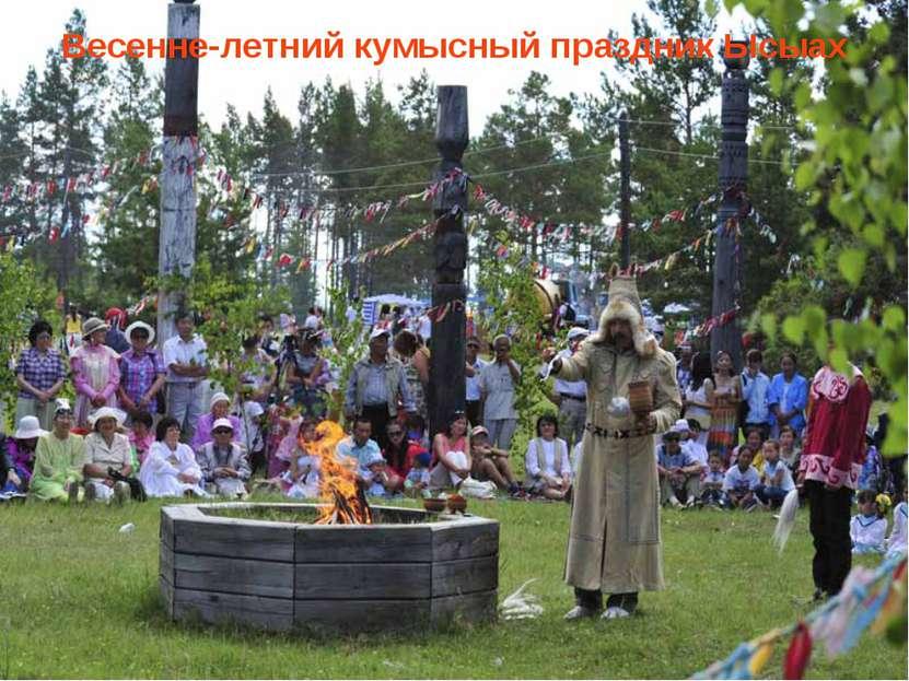 Весенне-летний кумысный праздник Ысыах