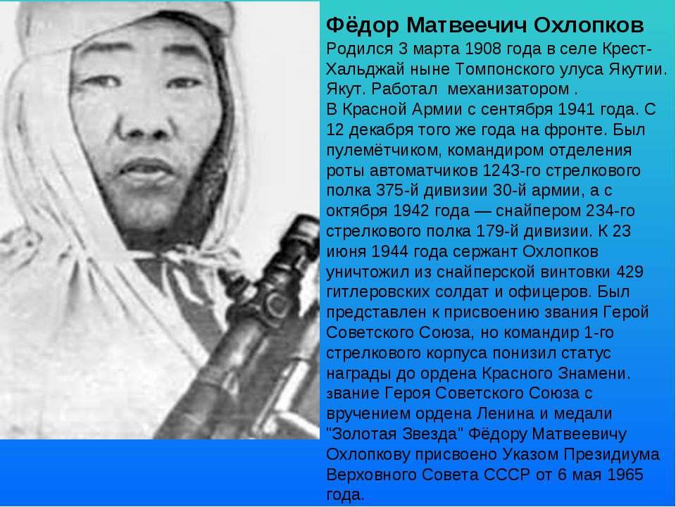 Фёдор Матвеечич Охлопков Родился 3 марта 1908 года в селе Крест-Хальджай ныне...