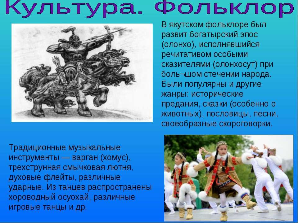 В якутском фольклоре был развит богатырский эпос (олонхо), исполнявшийся речи...