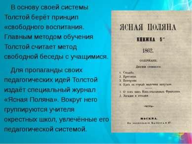 В основу своей системы Толстой берёт принцип «свободного воспитания. Главным ...
