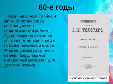 60-е годы Окончив роман «Война и мир». Толстой снова возвращается к педагогич...