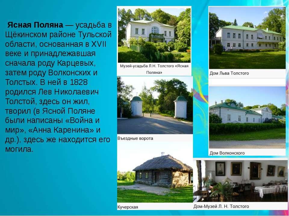 Ясная Поляна— усадьба в Щёкинском районе Тульской области, основанная в XVII...
