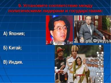 9. Установите соответствие между политическими лидерами и государствами: А) Я...