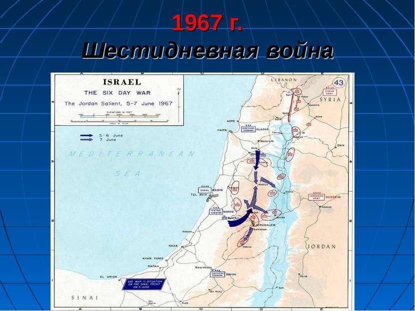 1967 г. Шестидневная война