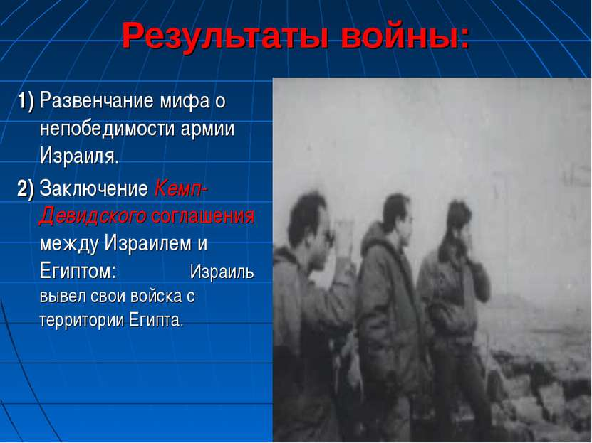 Результаты войны: 1) Развенчание мифа о непобедимости армии Израиля. 2) Заклю...