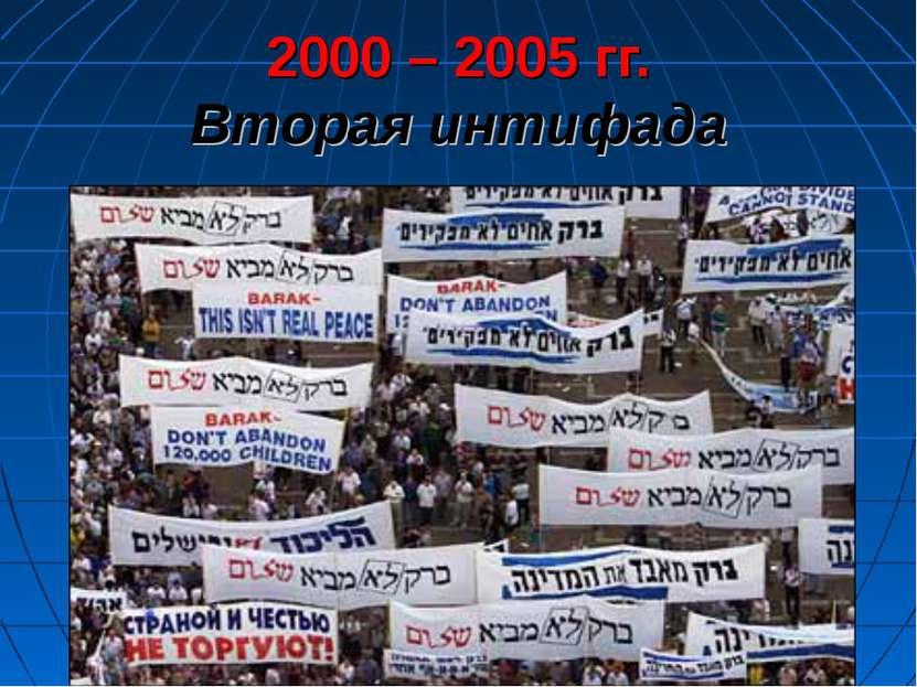 2000 – 2005 гг. Вторая интифада