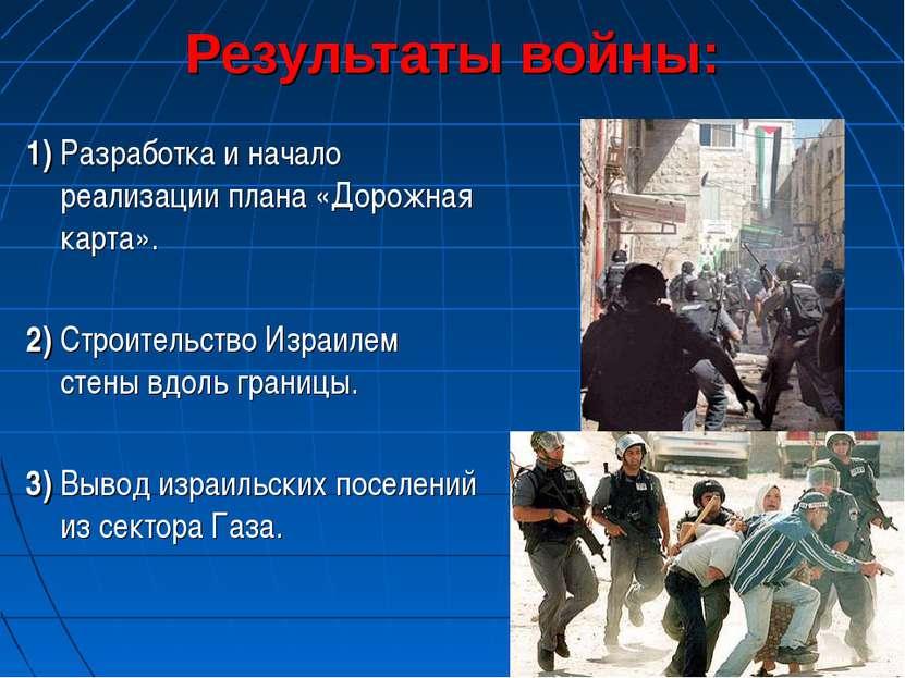 Результаты войны: 1) Разработка и начало реализации плана «Дорожная карта». 2...