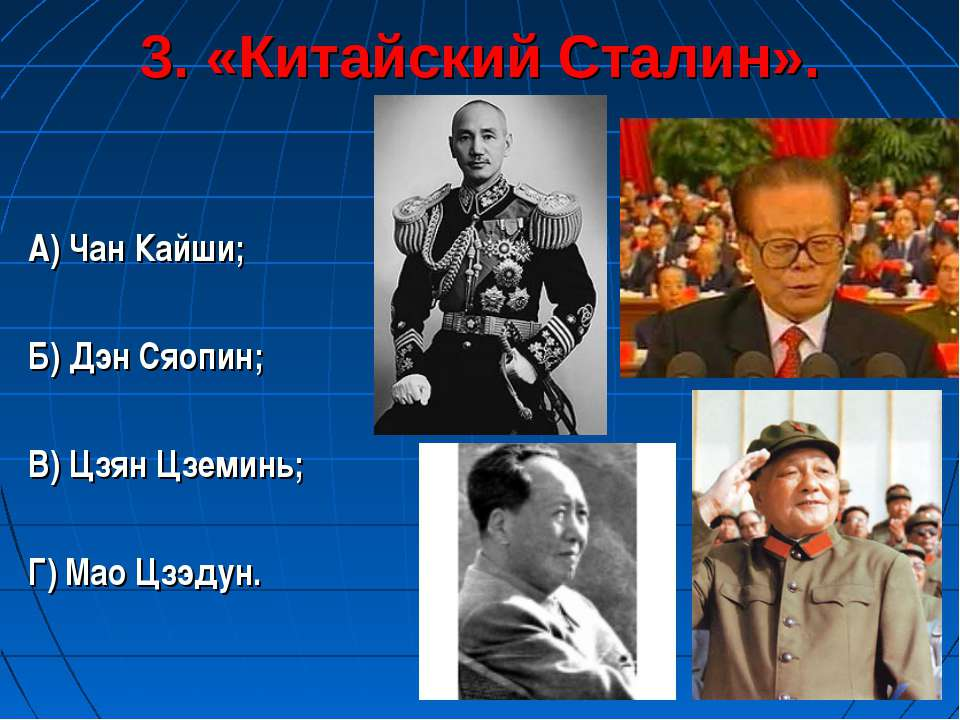 3. «Китайский Сталин». А) Чан Кайши; Б) Дэн Сяопин; В) Цзян Цземинь; Г) Мао Ц...