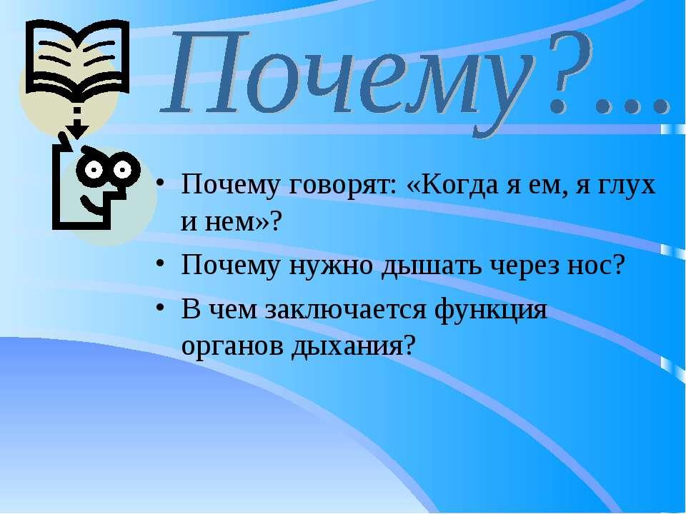 Почему говорят: «Когда я ем, я глух и нем»? Почему нужно дышать через нос? В ...