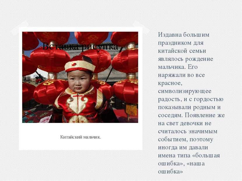 Издавна большим праздником для китайской семьи являлось рождение мальчика. Ег...